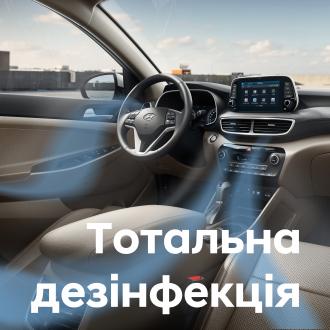 Спецпропозиції Автомир   Автопалац Тернопіль - фото 28