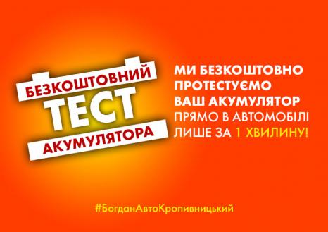 Спецпропозиції Богдан-Авто Кіровоград | Автопалац Тернопіль - фото 7