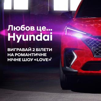 Спецпредложения на автомобили Hyundai | Автопалац Тернопіль - фото 13