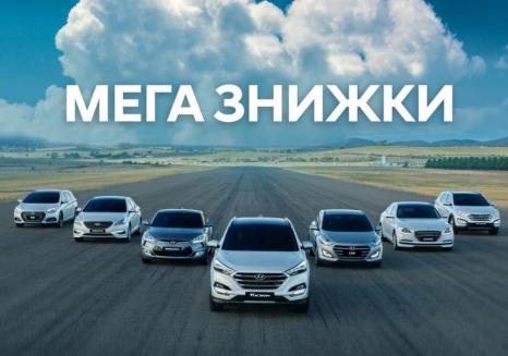 Спецпредложения на автомобили Hyundai | Автопалац Тернопіль - фото 11