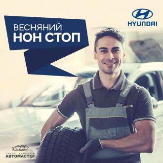 Спецпредложения на автомобили Hyundai | Автопалац Тернопіль - фото 20
