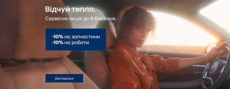 Спецпропозиції Hyundai у Харкові від Фрунзе-Авто | Автопалац Тернопіль - фото 9