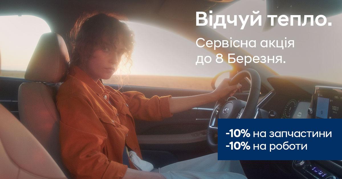 Спецпропозиції Арія Моторс   Автопалац Тернопіль - фото 8