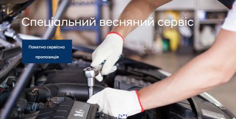 Спецпропозиції Автомир   Автопалац Тернопіль - фото 33