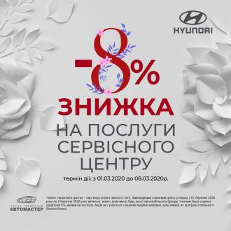 Спецпредложения на автомобили Hyundai | Автопалац Тернопіль - фото 21