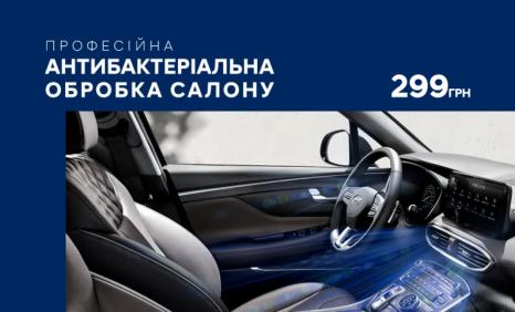 Спецпредложения на автомобили Hyundai | Автопалац Тернопіль - фото 6