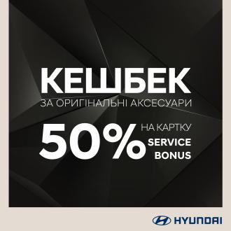 Спецпредложения на автомобили Hyundai | Автопалац Тернопіль - фото 15