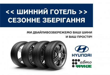 Спецпропозиції Hyundai у Харкові від Фрунзе-Авто | Автопалац Тернопіль - фото 10