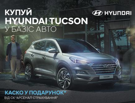 Спецпредложения на автомобили Hyundai | Автопалац Тернопіль - фото 9
