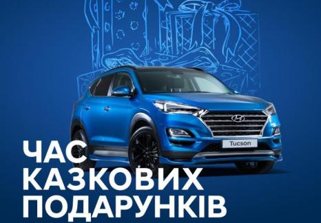 Спецпредложения на автомобили Hyundai | Автопалац Тернопіль - фото 14