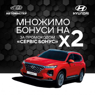 Спецпредложения на автомобили Hyundai | Автопалац Тернопіль - фото 24
