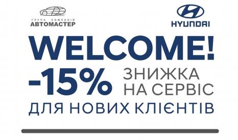Спецпредложения на автомобили Hyundai | Автопалац Тернопіль - фото 22