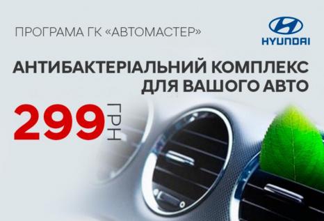 Спецпредложения на автомобили Hyundai | Автопалац Тернопіль - фото 19